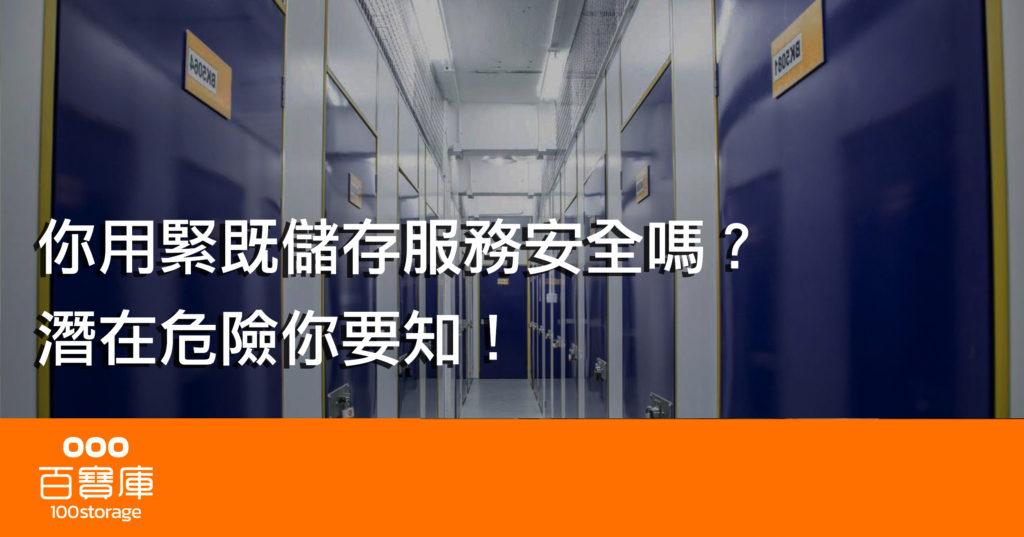 你用緊既儲存服務安全嗎?潛在危機你要知!