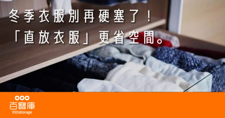 冬季衣服別再硬塞了!「直放衣服」更省空間。
