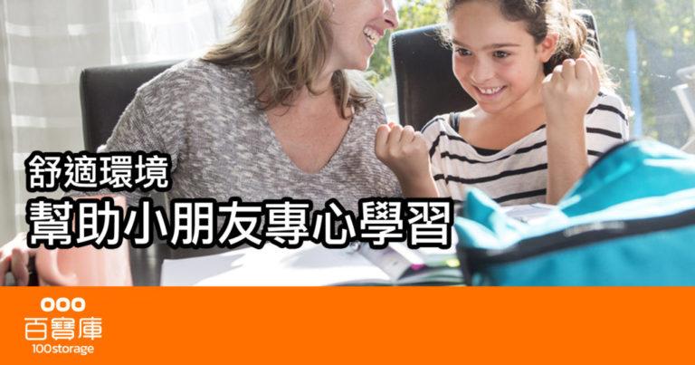 舒適環境幫助小朋友專心學習
